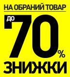 Знижки до 70%
